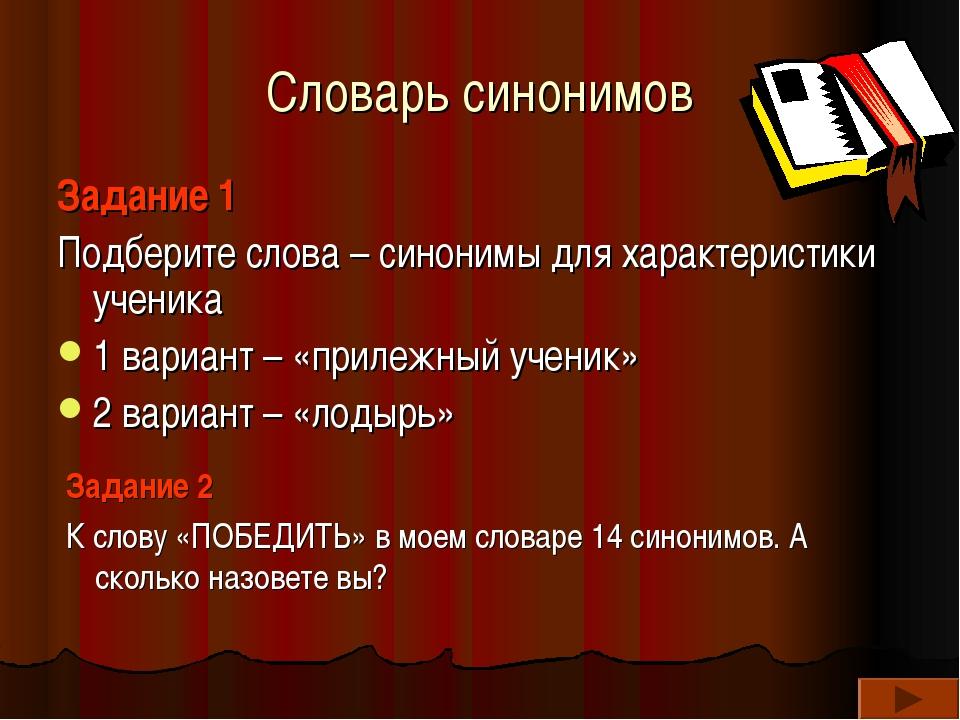 Словарь синонимов Задание 1 Подберите слова – синонимы для характеристики уче...