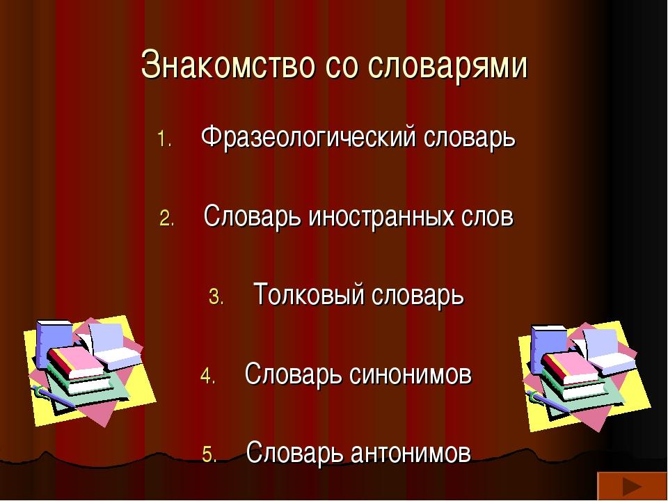 Знакомство со словарями Фразеологический словарь Словарь иностранных слов Тол...