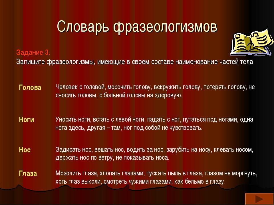 Словарь фразеологизмов Задание 3. Запишите фразеологизмы, имеющие в своем сос...