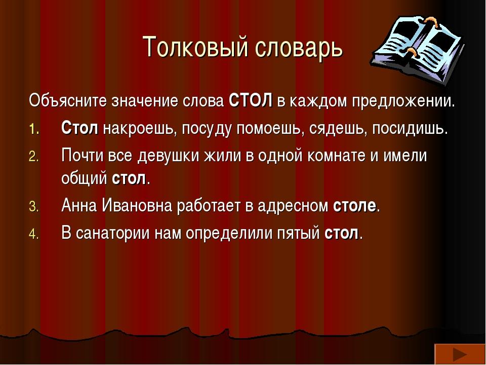 Толковый словарь Объясните значение слова СТОЛ в каждом предложении. Стол нак...
