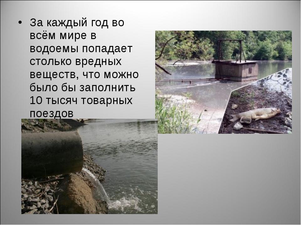 За каждый год во всём мире в водоемы попадает столько вредных веществ, что мо...