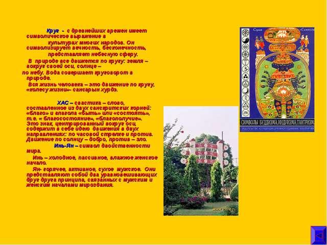 Круг - с древнейших времен имеет символическое выражение в культурах многих...