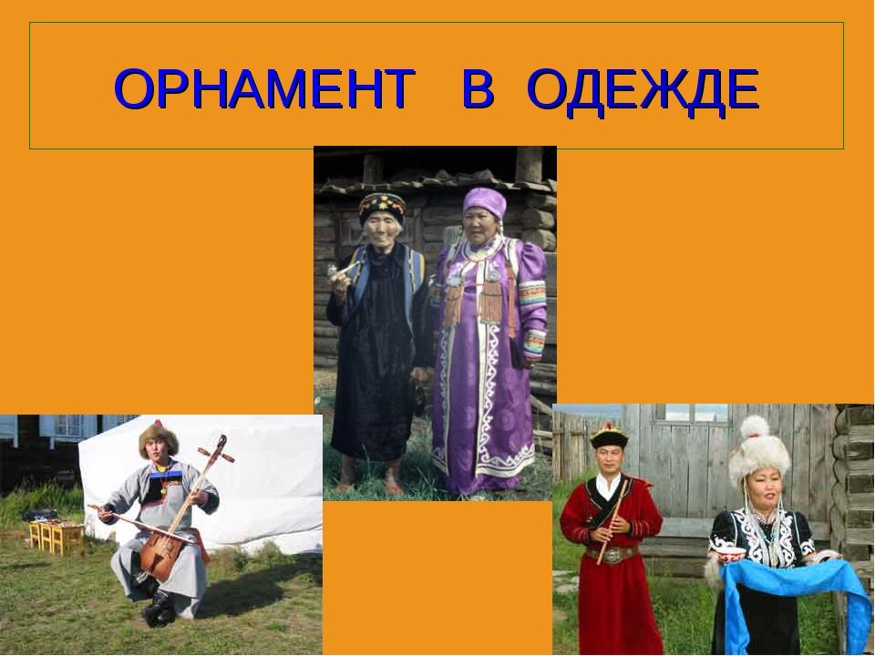ОРНАМЕНТ В ОДЕЖДЕ