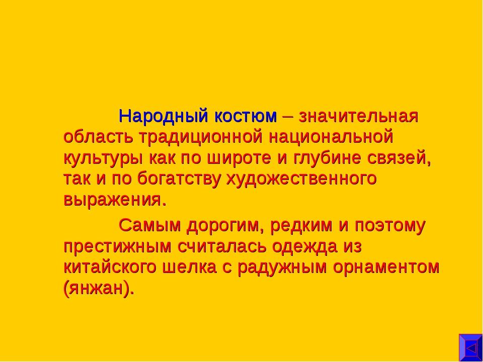 Народный костюм – значительная область традиционной национальной культуры ка...