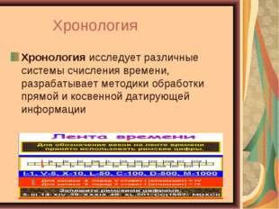 Хронология Хронологияисследует различные системы счисления времени, разраба