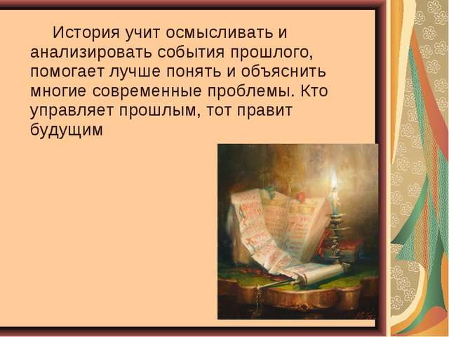История учит осмысливать и анализировать события прошлого, помогает лучше по...