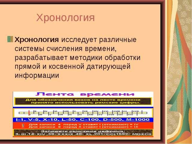 Хронология Хронологияисследует различные системы счисления времени, разраба...