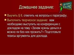 Домашнее задание: Выучить § 8, ответить на вопросы к параграфу. Выполнить тво