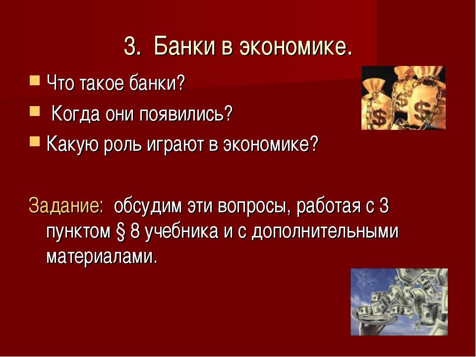 3. Банки в экономике. Что такое банки? Когда они появились? Какую роль играют...