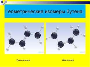Геометрические изомеры бутена Цис-изомер Транс-изомер