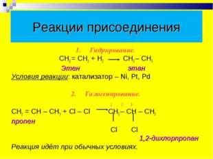 Реакции присоединения 1.Гидрирование. CН2 = СН2 + Н2 СН3 – СН3 Этен этан