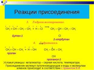 Реакции присоединения 3.Гидрогалогенирование. 1 2 3 4 1 2 3 4 СН2 = СН – СН2
