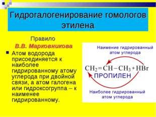 Гидрогалогенирование гомологов этилена Правило В.В. Марковникова Атом водород