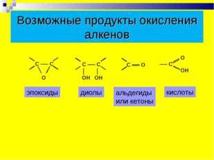 Возможные продукты окисления алкенов эпоксиды диолы альдегиды или кетоны кисл