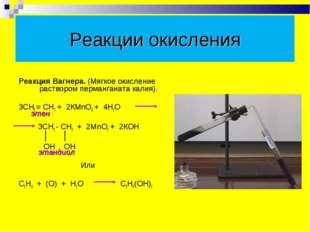 Реакции окисления  Реакция Вагнера. (Мягкое окисление раствором перманганат