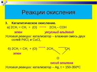Реакции окисления 3.Каталитическое окисление. а) 2СН2 = СН2 + (О)  2СН3 – C