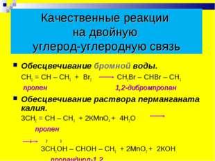 Качественные реакции на двойную углерод-углеродную связь Обесцвечивание бромн