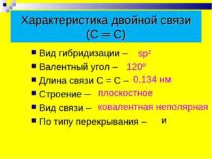 Характеристика двойной связи (С ═ С) Вид гибридизации – Валентный угол – Длин