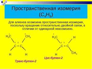 Пространственная изомерия (С4Н8) Для алкенов возможна пространственная изомер