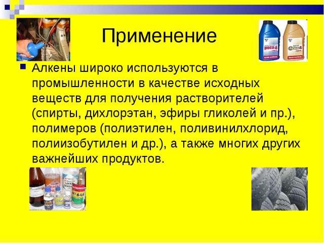 Применение Алкены широко используются в промышленности в качестве исходных в...