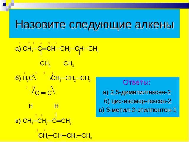 1 2 3 4 5 6 а) СН3─С═СН─СН2─СН─СН3 СН3 СН3 1 4 5 6 б) Н3С СН2─СН2─СН3 2 3 С...