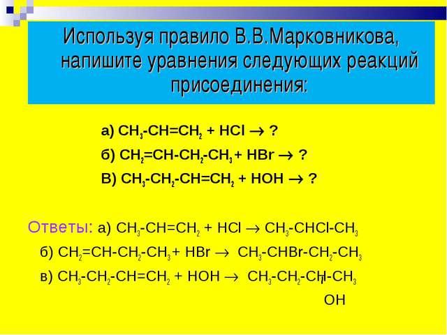 а) СН3-СН=СН2 + НСl  ? б) СН2=СН-СН2-СН3 + НBr  ? В) СН3-СН2-СН=СН2 + НОН ...