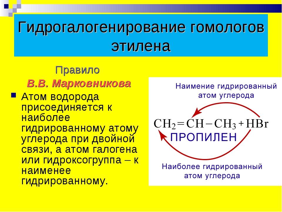Гидрогалогенирование гомологов этилена Правило В.В. Марковникова Атом водород...