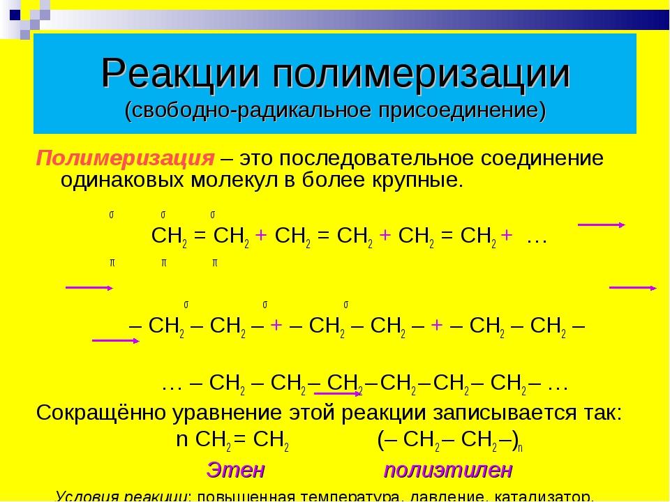 Реакции полимеризации (свободно-радикальное присоединение) Полимеризация – эт...