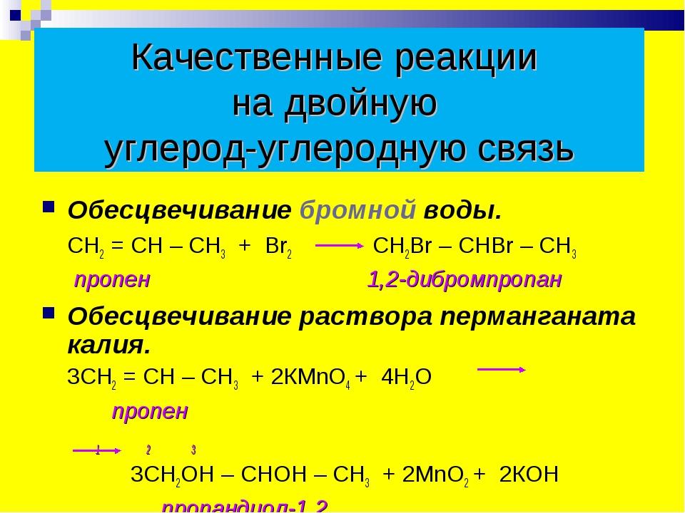 Качественные реакции на двойную углерод-углеродную связь Обесцвечивание бромн...