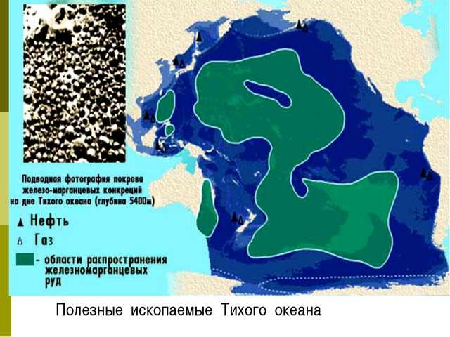 Полезные ископаемые Тихого океана