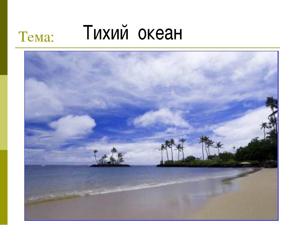 Тема: Тихий океан