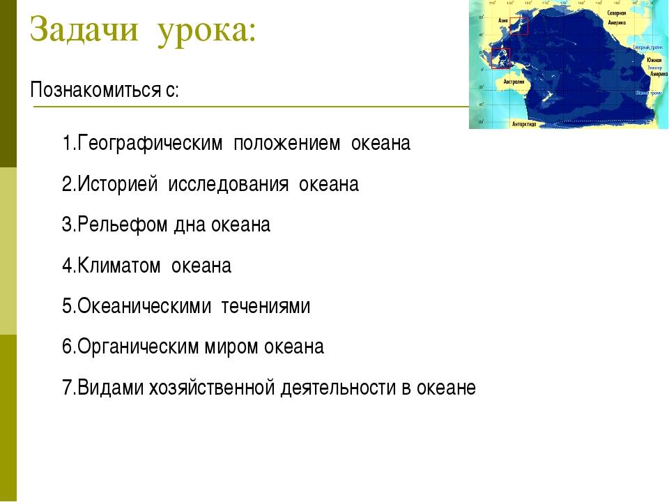 Задачи урока: Познакомиться с: 1.Географическим положением океана 2.Историей...