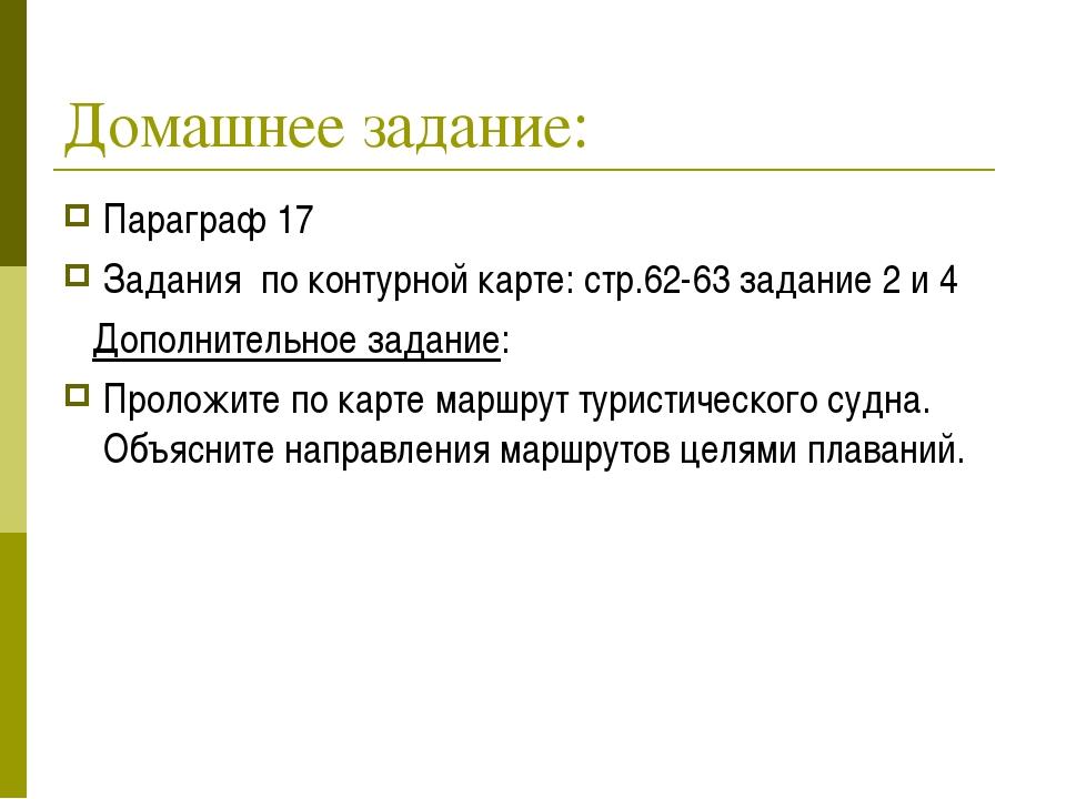Домашнее задание: Параграф 17 Задания по контурной карте: стр.62-63 задание 2...