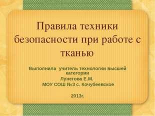 Выполнила учитель технологии высшей категории Лунегова Е.М. МОУ СОШ №3 с. Коч