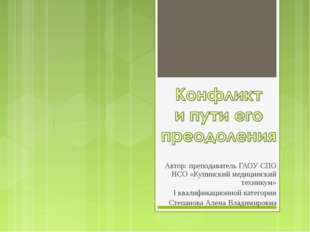 Автор: преподаватель ГАОУ СПО НСО «Купинский медицинский техникум» I квалифик