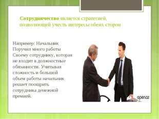 Сотрудничество является стратегией, позволяющей учесть интересы обеих сторон