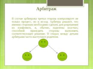 Арбитраж В случае арбитража третья сторона контролирует не только процесс, но