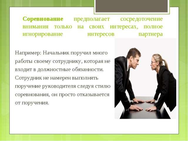 Соревнование предполагает сосредоточение внимания только на своих интересах,...