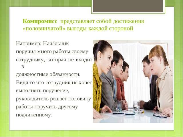 Компромисс представляет собой достижения «половинчатой» выгоды каждой стороно...
