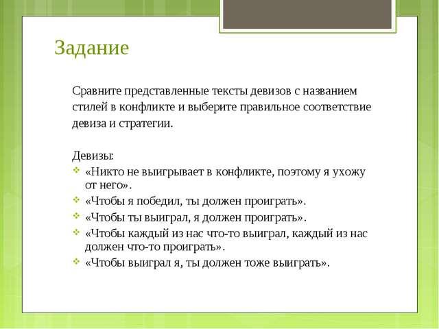 Задание Сравните представленные тексты девизов с названием стилей в конфликте...