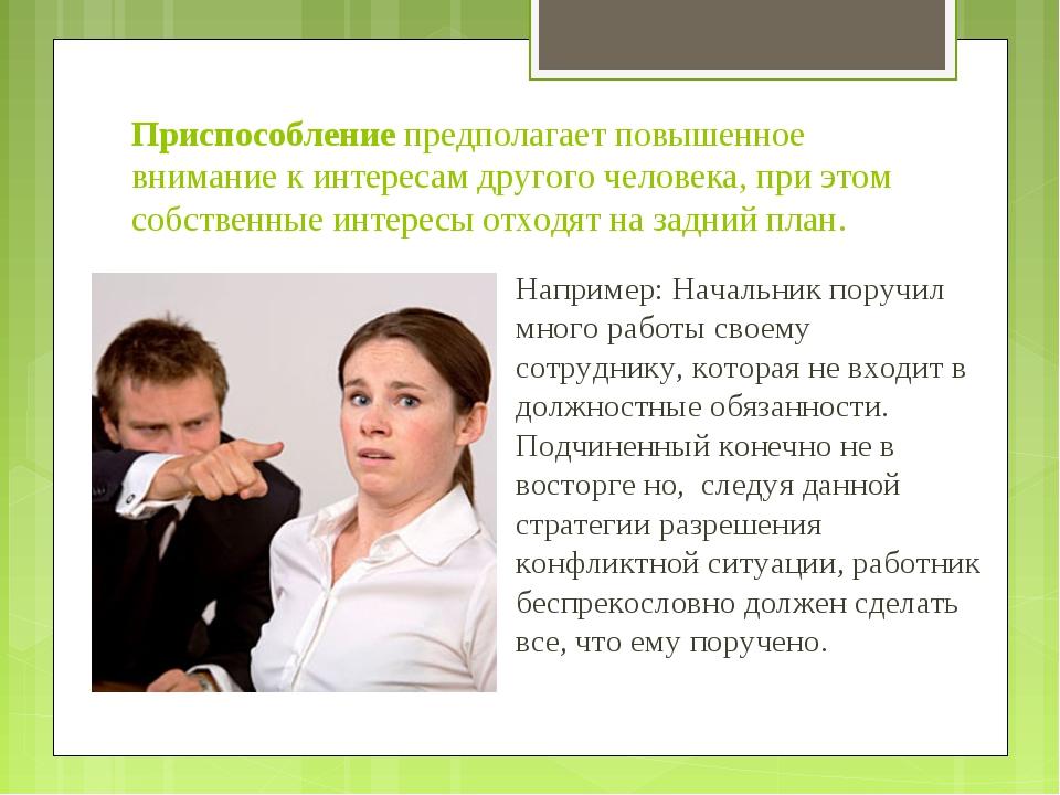 Приспособление предполагает повышенное внимание к интересам другого человека...