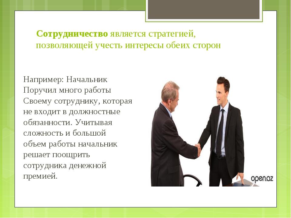 Сотрудничество является стратегией, позволяющей учесть интересы обеих сторон...