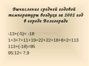 Вычисление средней годовой температуры воздуха за 2002 год в городе Волгоград