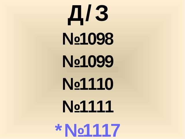 Д/З №1098 №1099 №1110 №1111 *№1117