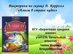 Викторина по сказке Л. Керролл «Алисы в стране чудес» КГУ «Береговая средняя