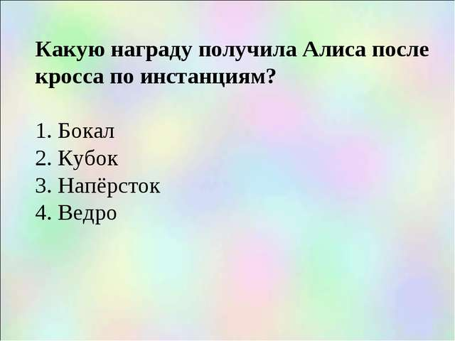 Какую награду получила Алиса после кросса по инстанциям? 1. Бокал 2. Кубок 3....