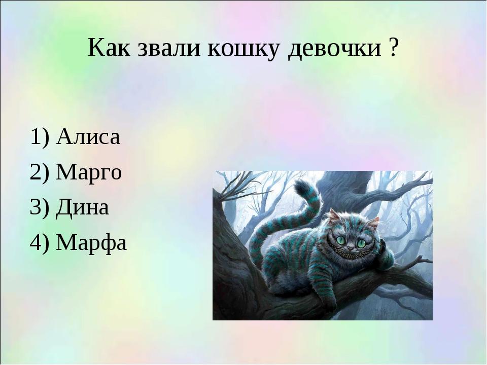 Как звали кошку девочки ? 1) Алиса 2) Марго 3) Дина 4) Марфа