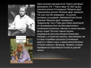 """Через несколько месяцев после """"Одного дня Ивана Денисовича"""" в № 1 """"Нового мир"""
