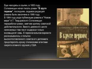 """Еще находясь в ссылке, в 1955 году, Солженицын начал писать роман """"В круге пе"""
