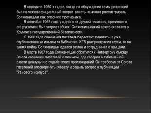 В середине 1960-х годов, когда на обсуждение темы репрессий был наложен офици